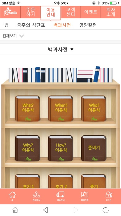 Screenshot for (주)푸드케어 in Korea App Store