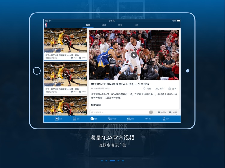 NBA APP HD(NBA中国官方应用) screenshot-2