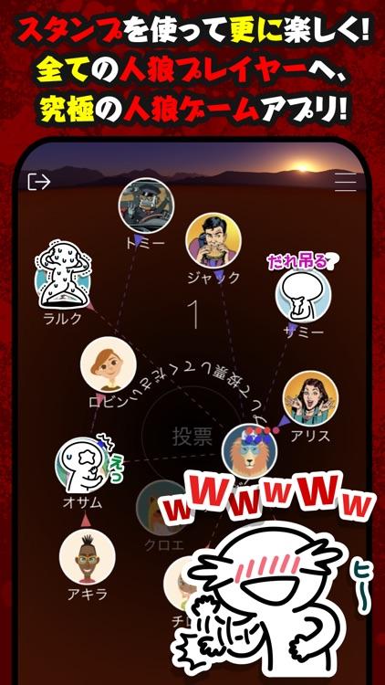 人狼村 screenshot-3