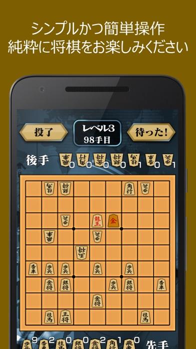 AI将棋 ZEROスクリーンショット3