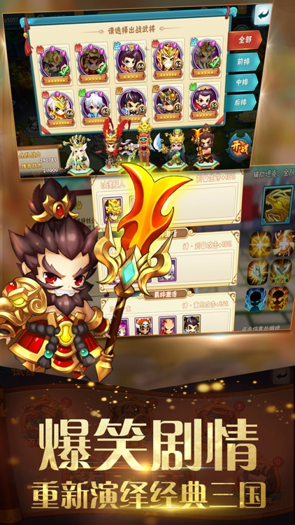 穿越回三国-萌系卡牌策略手游 screenshot-3
