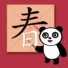 爱学习的熊猫阳阳认识和按笔顺书写描红150个汉字