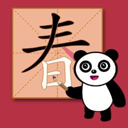 Panda Chinese - 熊猫识字大巴士宝典