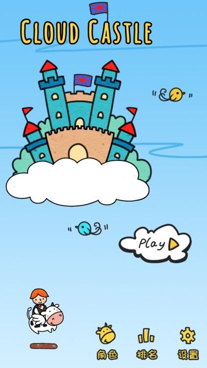 云中城堡 Cloud Castle