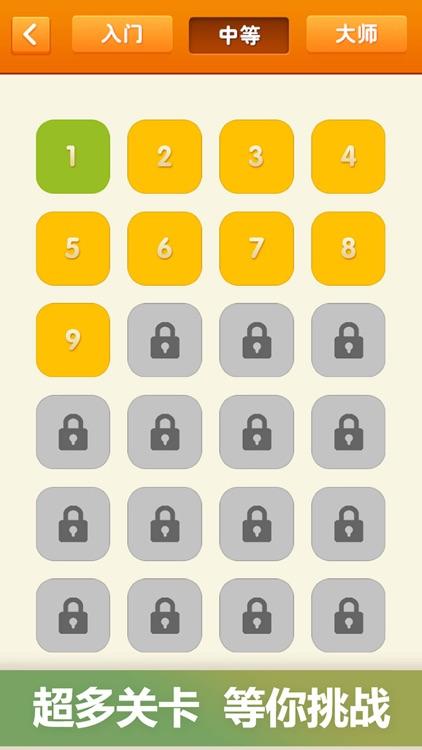 数图—经典数字小游戏 screenshot-8