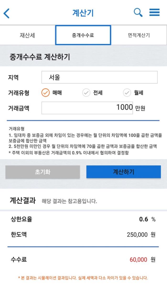 씨:리얼 Screenshot