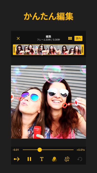 ImgPlay - GIF Makerスクリーンショット2