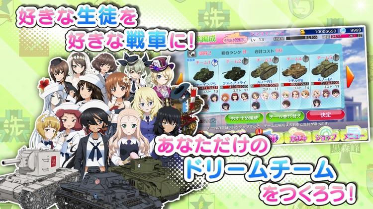 ガールズ&パンツァー 戦車道大作戦! screenshot-3