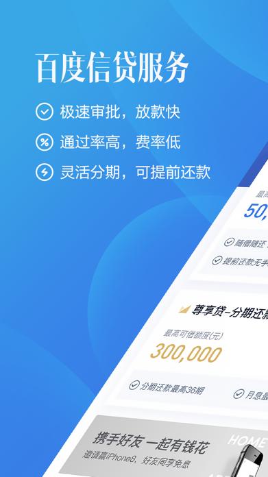 百度有钱花-小额信用借钱的现金贷款钱包 Screenshot