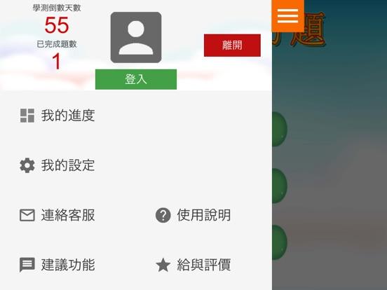 學測社會搶分題 screenshot 14