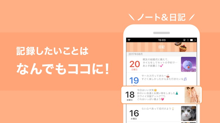 Lifebear カレンダーとToDoと日記の人気手帳 screenshot-4
