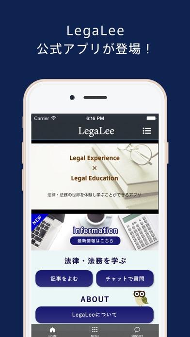 LegaLee(レガリー)- 法律・法務を学ぶスクリーンショット1