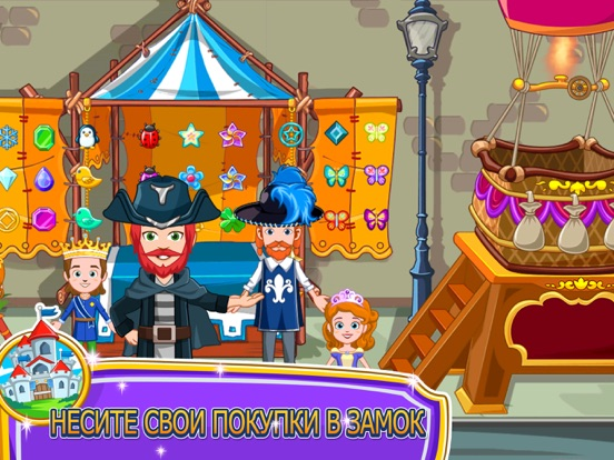 Игра My Little Princess : Stores