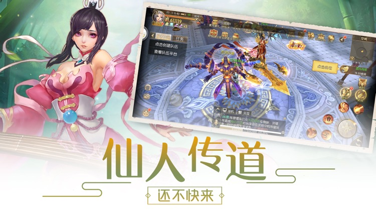 仙萌记-小师妹御剑三生战青云 screenshot-4