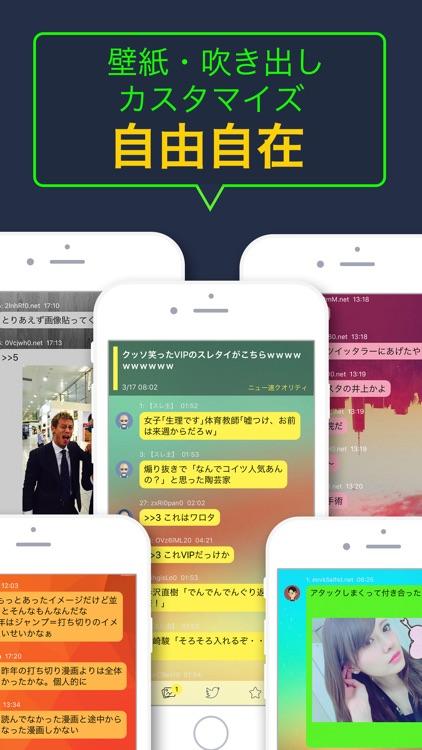 Face2ch Pro - チャット型2chまとめアプリ (完全版) screenshot-4
