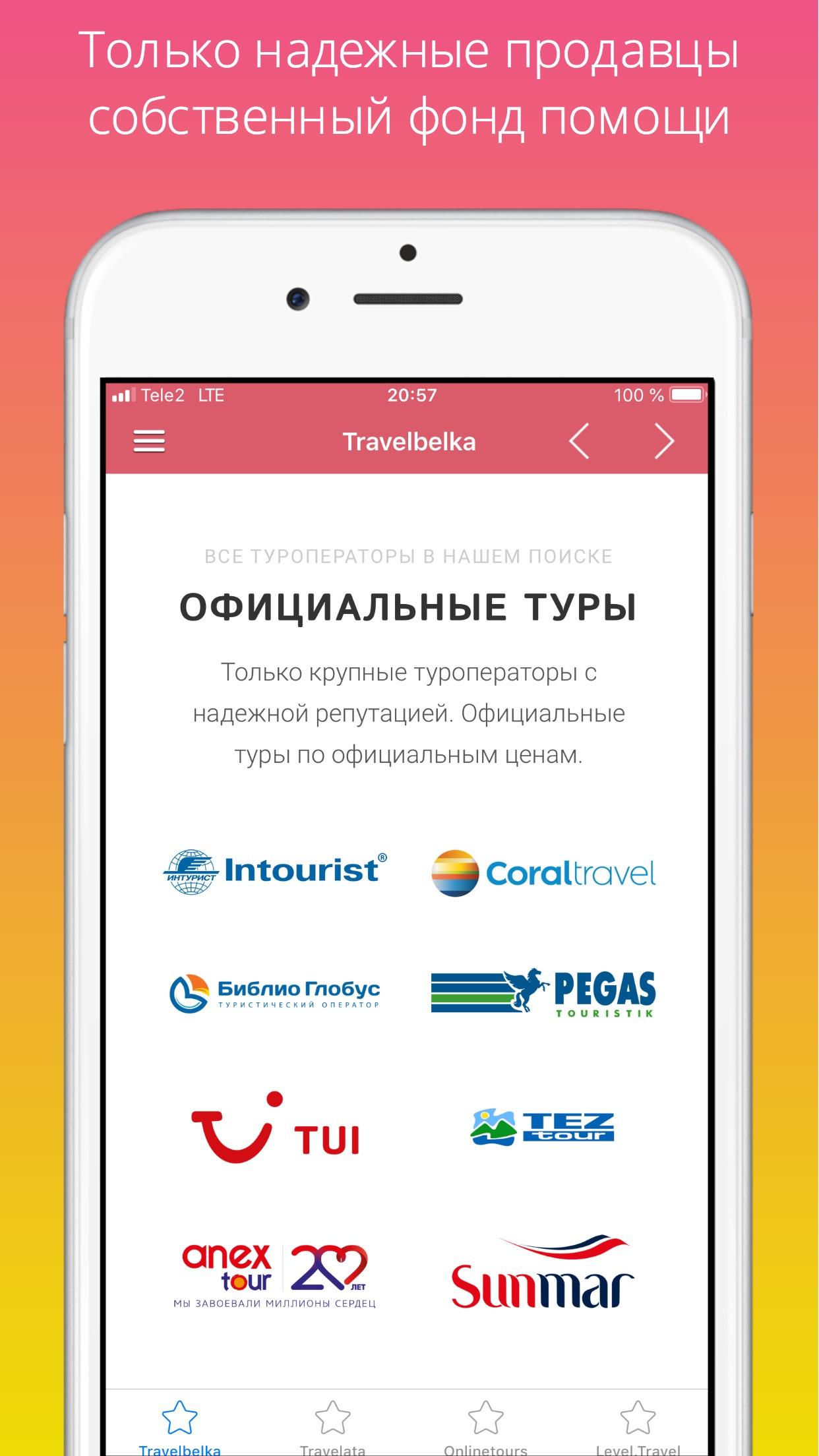 Travelbelka- авиабилеты и туры Screenshot