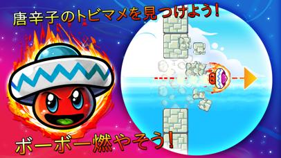 トビマメぴょんぴょん screenshot1