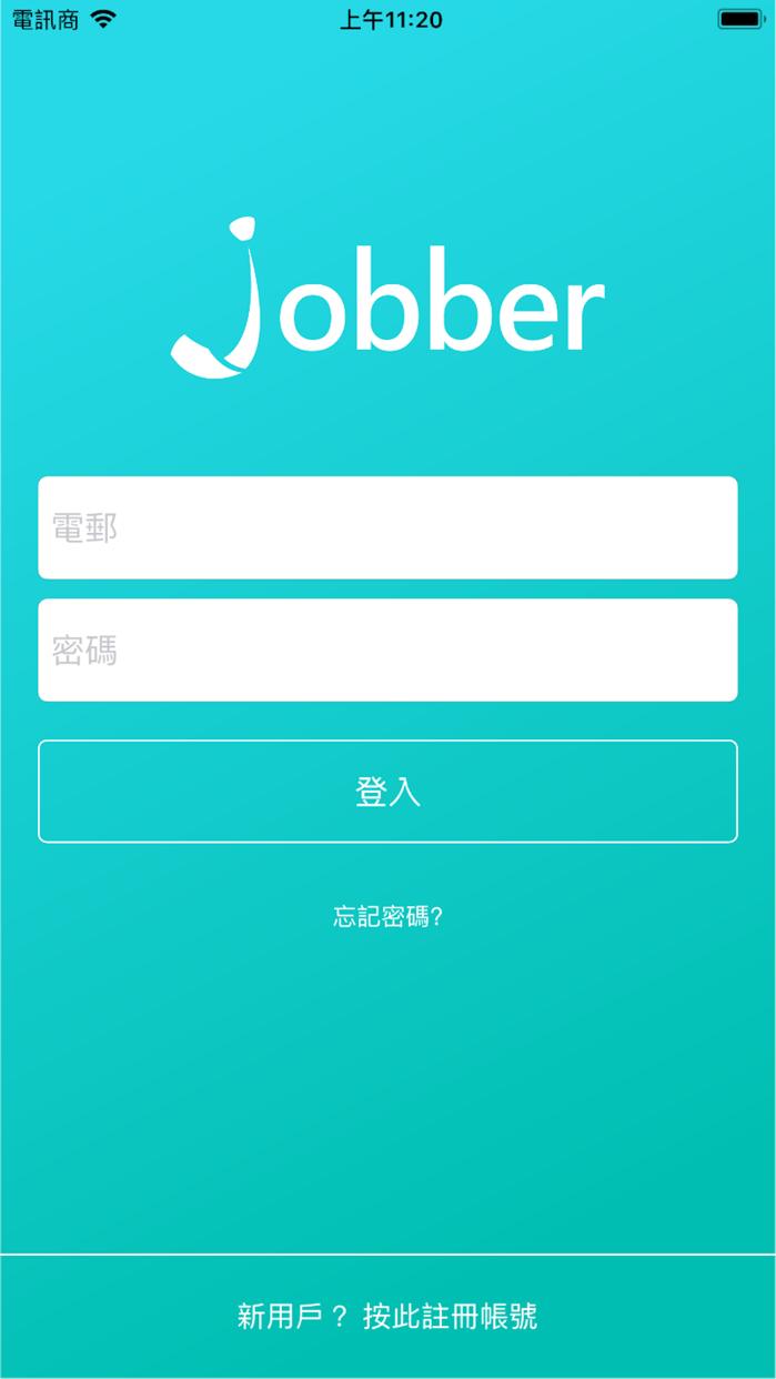 Jobber僱主版 Screenshot