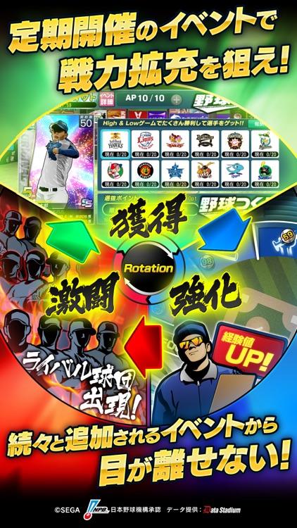 野球つく!! screenshot-4