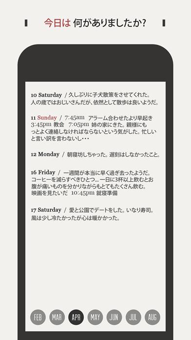 DayGramのおすすめ画像3