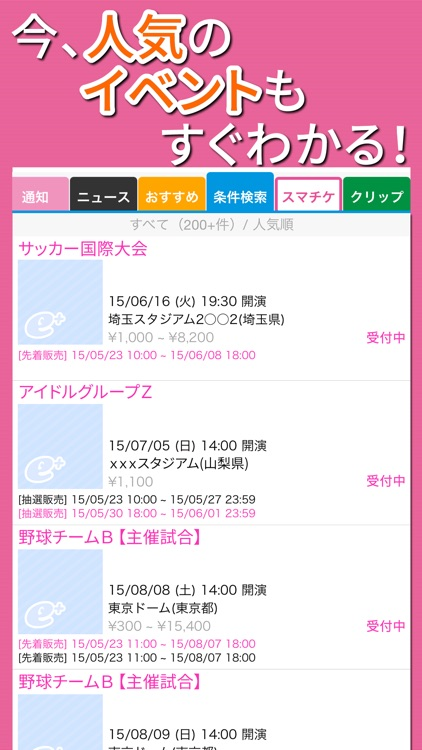 e+(イープラス) チケット・ニュース・スマチケ screenshot-3
