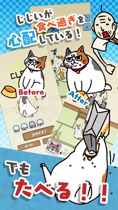 はらぺこ猫のえさ探し -脱出ゲーム紹介画像2