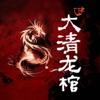 历史讲堂-大清龙棺-终极篇