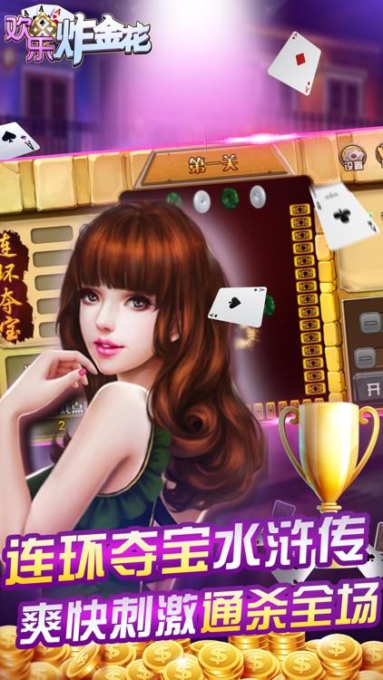 欢乐炸金花-真人炸金花疯狂版 screenshot-3