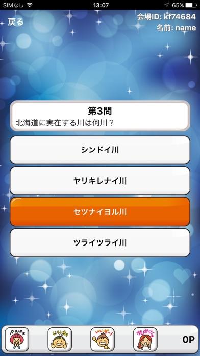 エモゲーラボのスクリーンショット3