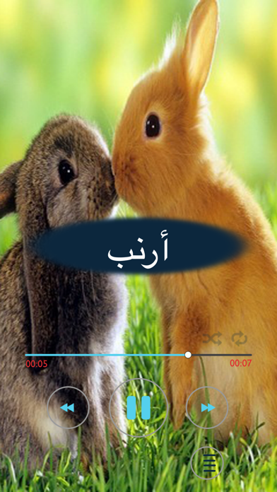 اصوات واسماء الحيوانات,Animal sounds screenshot three
