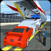 飞机汽车转运3D - 航空承运人模拟游戏