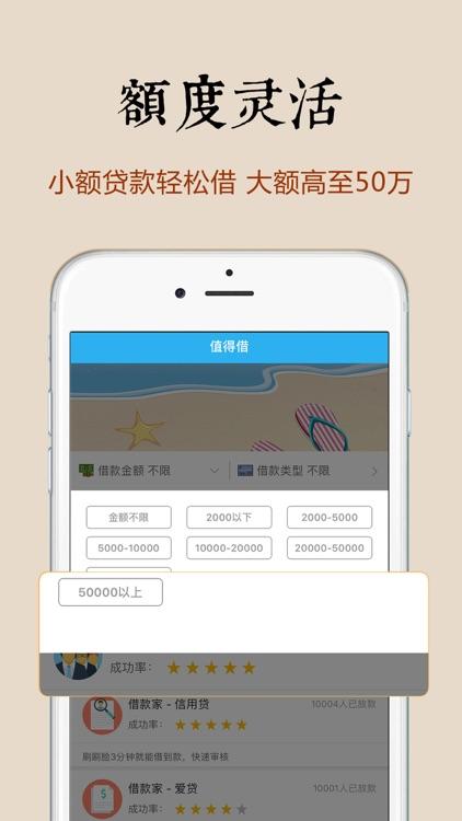 借款家(快速借钱版)-个人信用现金贷款平台 screenshot-3