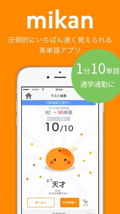 mikan でる順パス単1級 screenshot1