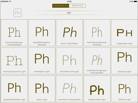 Phont - 新しいフォントを追加することを可能にするフォント管理者のおすすめ画像2