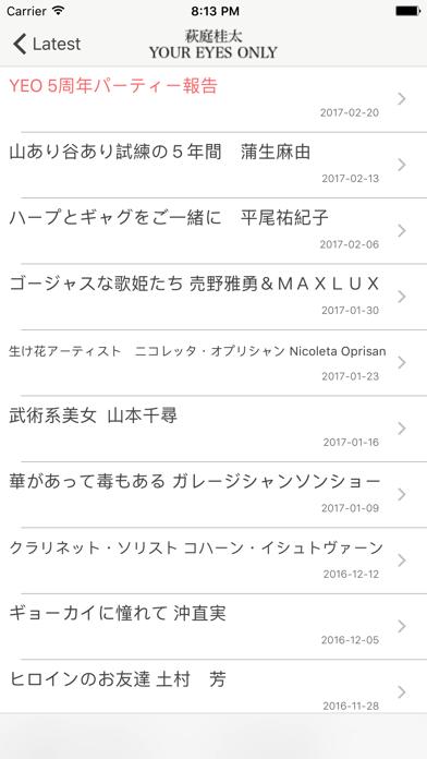 YEO - 萩庭桂太 写真記事連載 YOUR EYES ONLY screenshot two