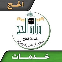 Hajj e-services