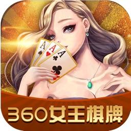 360女王棋牌-(JJ斗地主捕鱼麻将合集)
