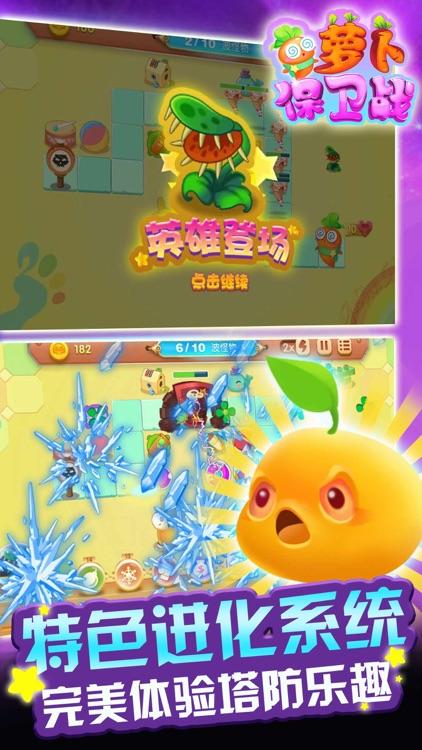 萝卜庄园2:每日一战 - 热门免费单机塔防游戏 screenshot-4