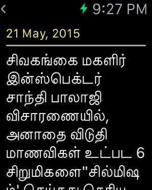 Tamil Note Taking Writer Faster Typing Keypad App on the App