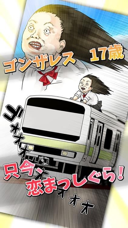 ゴンザレスの恋物語 ~笑える泣ける、シュールな育成無料アプリ!~