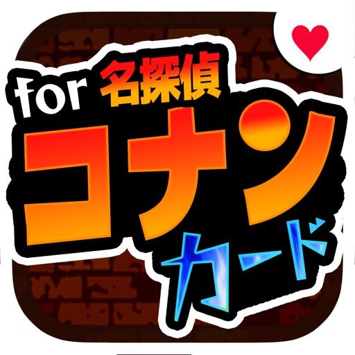 カードゲーム for 名探偵コナン