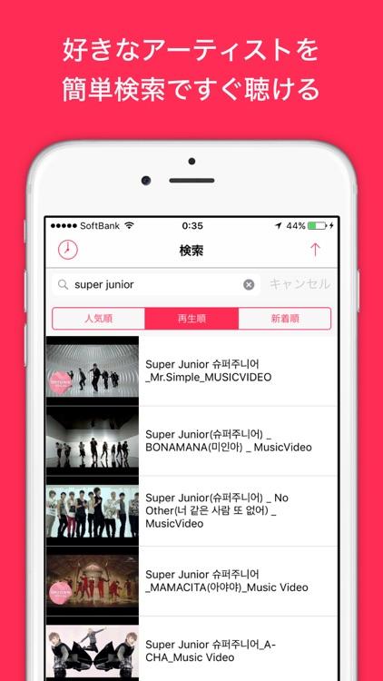 無制限で聴き放題の音楽アプリ!MUSIC FM(ミュージックエフエム) for YouTube