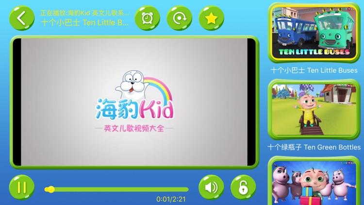 儿童英语早教-中英文双语儿歌动画屋 screenshot-3