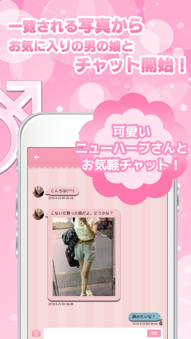Pinky ~ニューハーフとの出会いチャット~ screenshot three