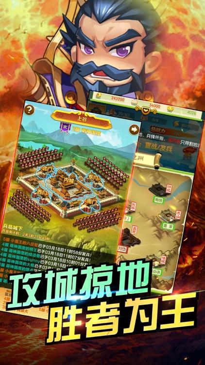 三国英雄传-三国梦幻江湖霸业手游 screenshot-4