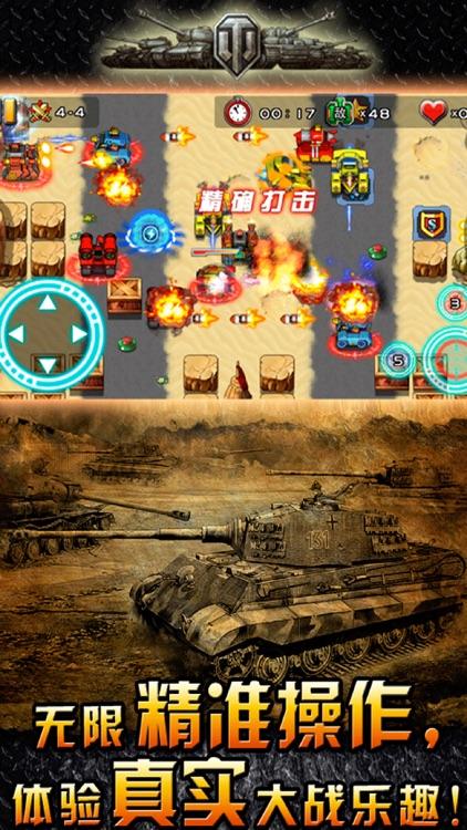 超级坦克世界-2017全新经典街机坦克大战 screenshot-4