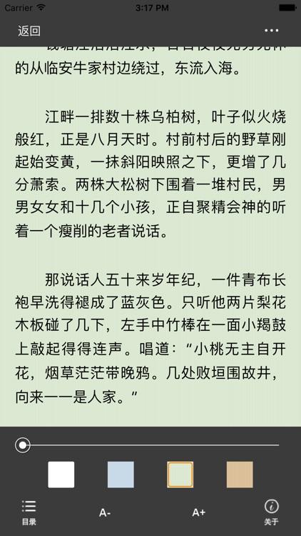 射雕英雄传-金庸巨著 screenshot-3