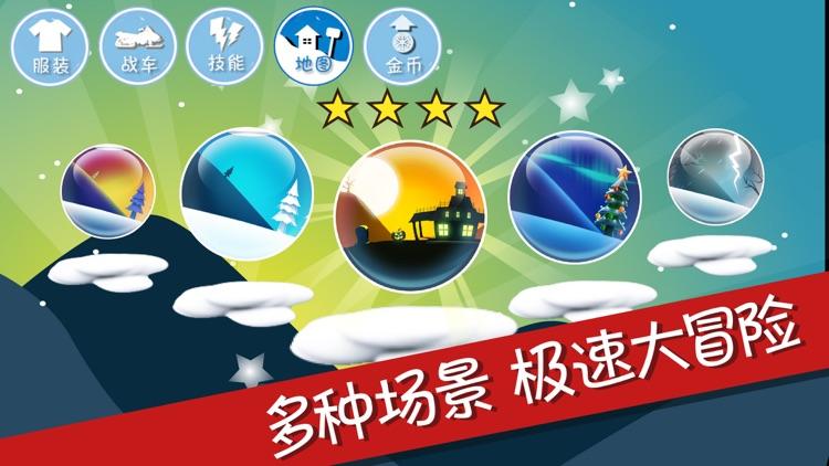 滑雪大冒险-中国风