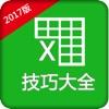 学办公软件教程for excel表格制作手机版