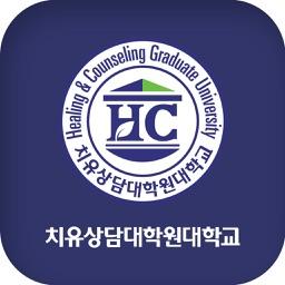 치유상담대학원대학교 동문 및 원우 모바일 수첩
